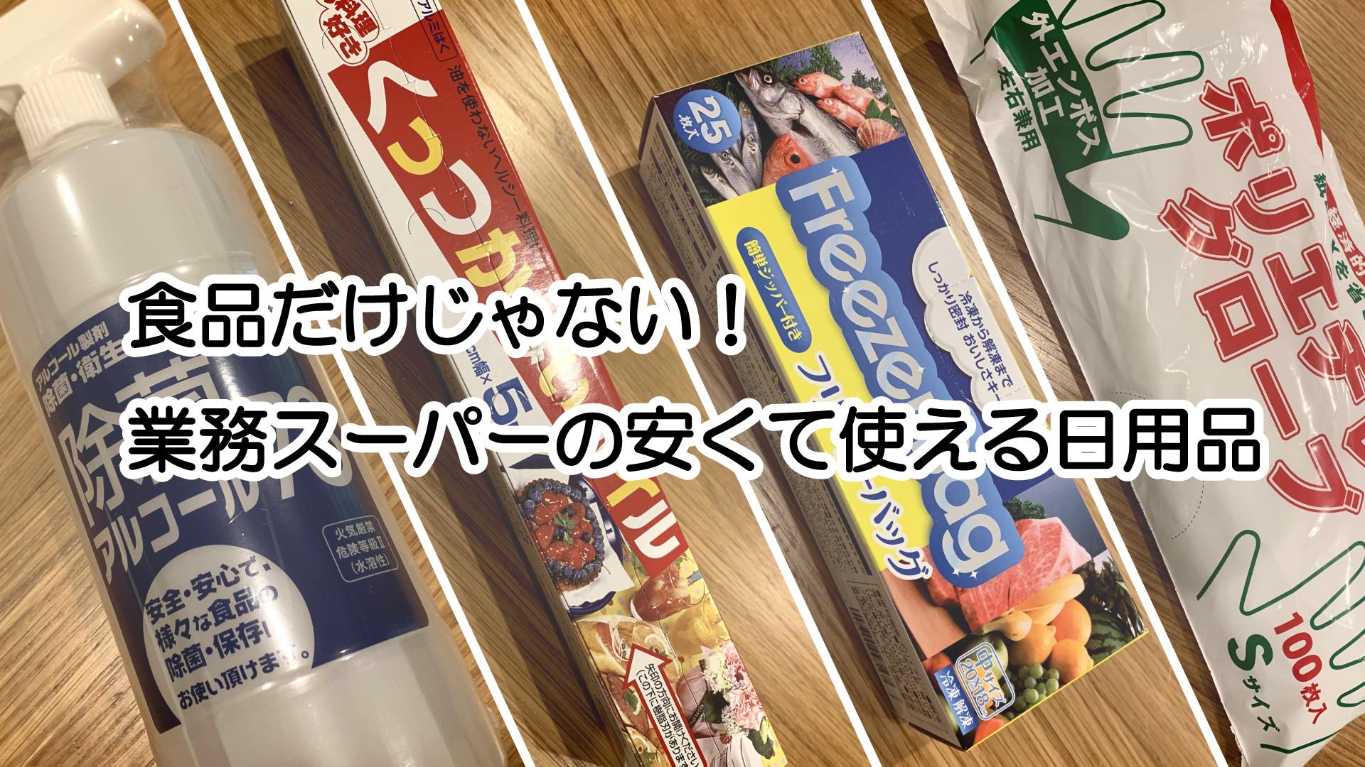 おすすめ 業務 用 スーパー